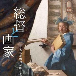 【物販】総督と画家――孔雀の羽根飾りの帽子をかぶった男のヴァニタス