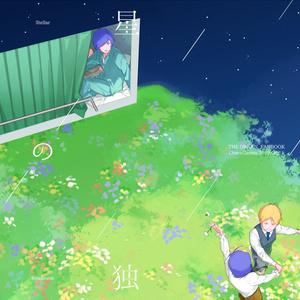 恒星の孤独
