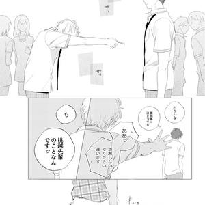 【ポケット彼氏(仮)4】簡単じゃない単純な愛の話