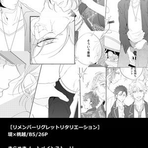 【ポケット彼氏(仮)5】リメンバーリグレットリタリエーション