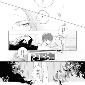 【ポケット彼氏(仮)6】インザロングオータムイブニング
