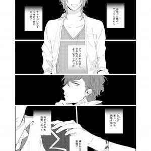 【ポケット彼氏(仮)大阪2】サーマル