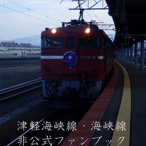 津軽海峡線・海峡線非公式ファンブック