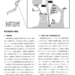 【電子版】第六青函丸の運用・1949年版