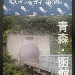 スポットガイドBOOK 青森・函館