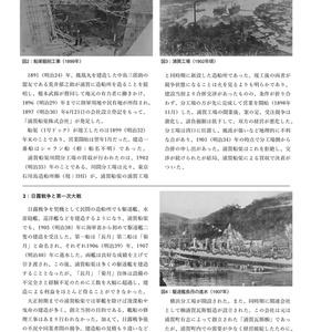 浦賀ドック生まれの青函連絡船・増補改訂版