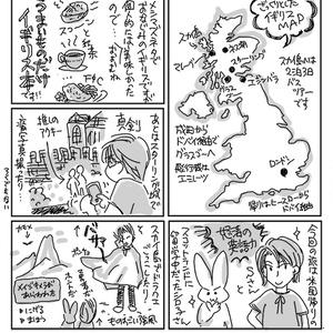 イギリス旅行本『うまいぎりす』『おみやげいぎりす』2冊セット