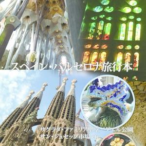 スペイン・バルセロナ旅行本