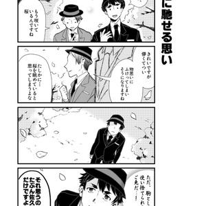 三好と佐久間さんが春夏秋冬