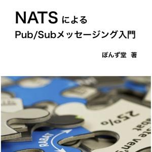 NATSによるPub/Subメッセージング入門
