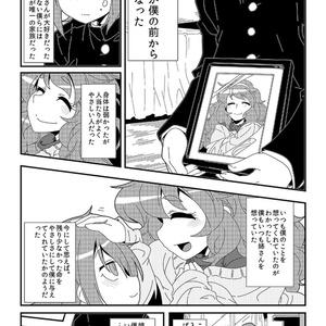 Maまんが ~姉弟のまんが~