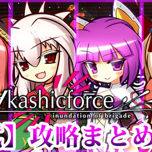 ∀kashicforce -inundation of brigades-【STEAM版 ダウンロードコード】