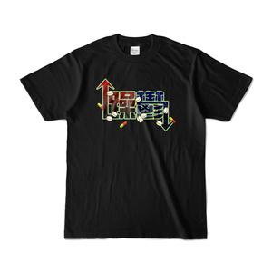 【双極性障害患いのための】躁鬱Tシャツ・黒
