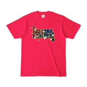 【双極性障害患いのための】躁鬱Tシャツ・ホットピンク