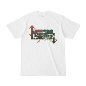 【双極性障害患いのための】躁鬱Tシャツ・白
