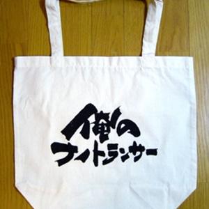 """""""俺のナノトランサー""""トートバッグ"""