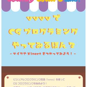 vvvvでCGプログラミングやってみる本3-マイクやKinectを使ってみよう!-