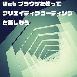 vvvv.jsハンズオン本ーWebブラウザを使ってクリエイティブコーディングを楽しもうー