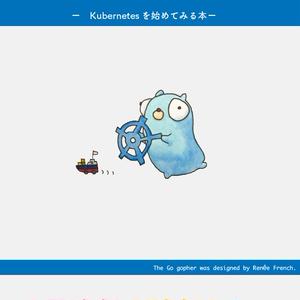k3sで始めるkubernetes