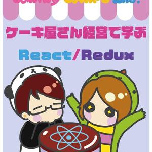 ケーキ屋さん経営で学ぶReact/Redux