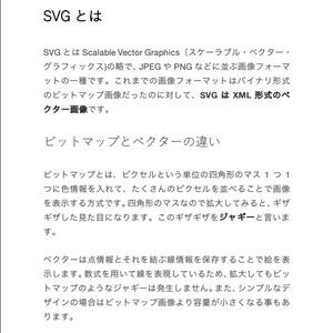 SVGでつくろうローディングアニメーション
