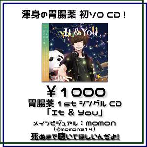 胃腸薬1stシングル「It&You」