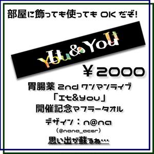 「It&You」マフラータオル  ※胃腸薬2ndワンマン