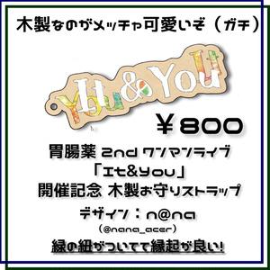 「It&You」木製お守りストラップ ※胃腸薬2ndワンマン