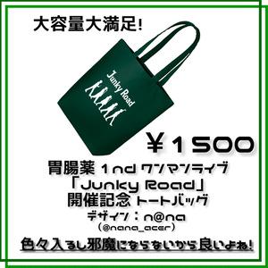 「Junky Road」トートバッグ ※胃腸薬1stワンマン