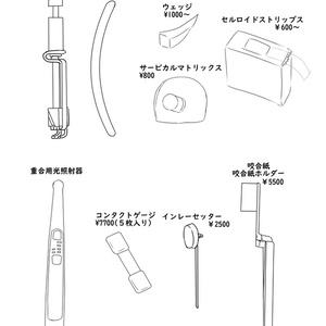 歯科器具擬人化本Ⅱ ~保存修復のカルテ~