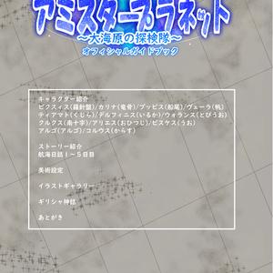 アミプラ~大海原の探検隊~オフィシャルガイドブック