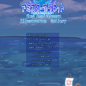 【天体擬人化】アミプラ~大海原の探検隊~2周年記念イラスト集