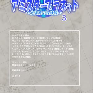 アミプラ~大海原の探検隊~3