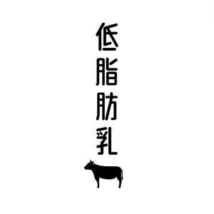 低脂肪乳ロゴ[白と黒]