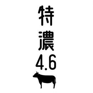 特濃4.6ロゴ[黒と白]