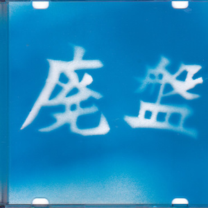 廃盤(CD)