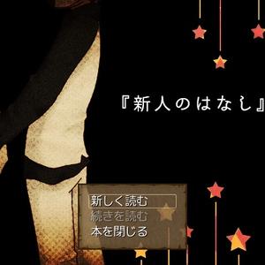 はなしシリーズ~魔法使いとクロネコ~