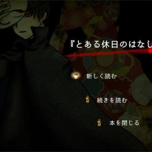 はなしシリーズ~奇譚書店~