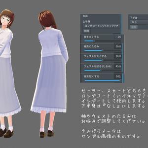 【VRoid用テクスチャ】シンプルなニットとロングスカート(別売り有)