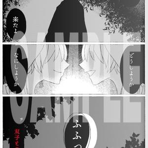 ツクモノガタリ~伽羅図鑑編~(PDF版)