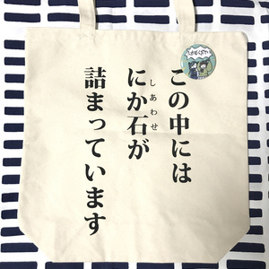 にか石イベント用トートバッグ(缶バッジ付)