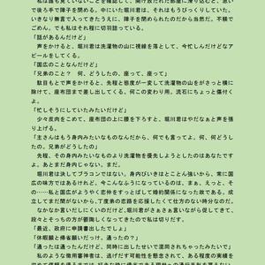 【無料DL】100作突破御礼姥さに小説