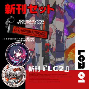 【新刊セット】LC2