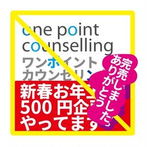 【お年玉企画】【期間限定】ワンポイントカウンセリングチケット