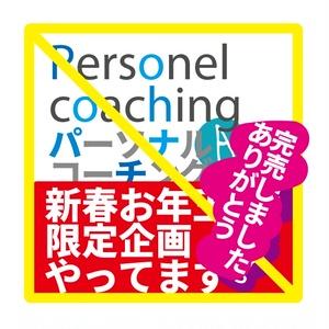 【お年玉限定企画】パーソナル・コーチングチケット