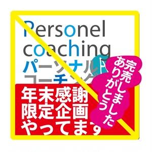 【年末感謝】【FB限定】パーソナル・コーチングチケット