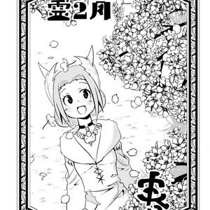 年刊カヌ・エ様