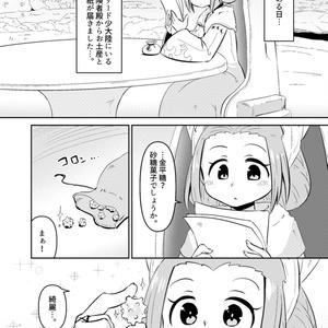 年刊カヌ・エ様2