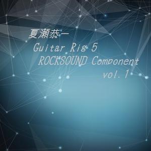 夏瀬恭一 Guitar Rig5 ROCKSOUND Component vol.1