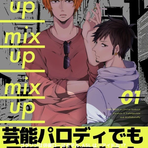 再販 mix up vol.1